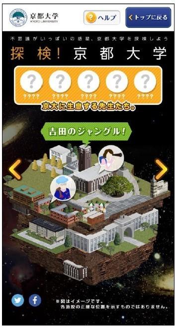 異才輩出の名門「京大」がゲーム型サイトをオープン コンセプトは「最短ゴールよりも回り道が大切」