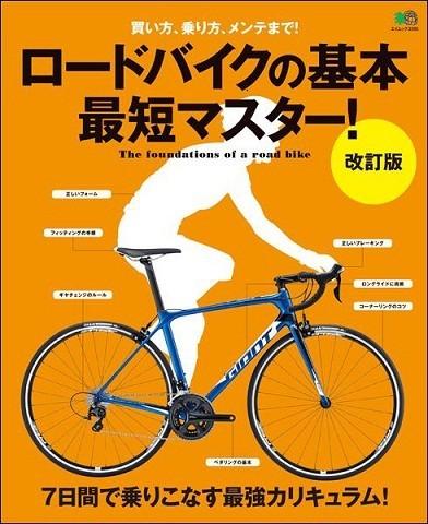 『ロードバイクの基本  最短マスター!』(1296円、エイ出版社)