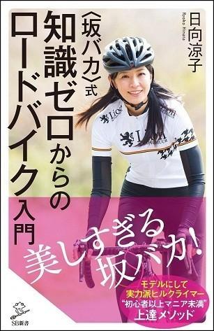 『〈坂バカ〉式 知識ゼロからのロードバイク入門』(著・日向涼子、864円、SBクリエイティブ)