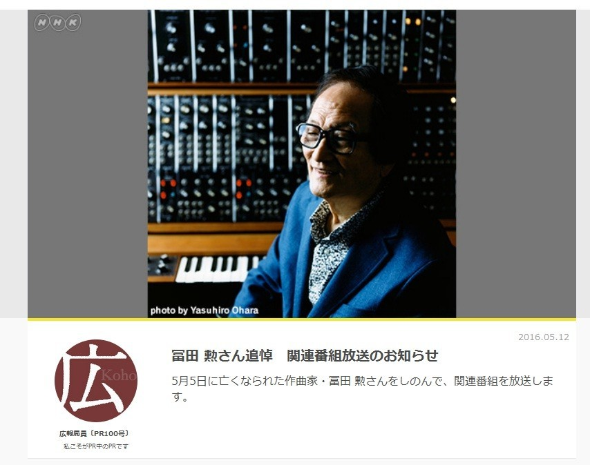 冨田勲さんを追悼 NHKがテレビやラジオで関連4番組