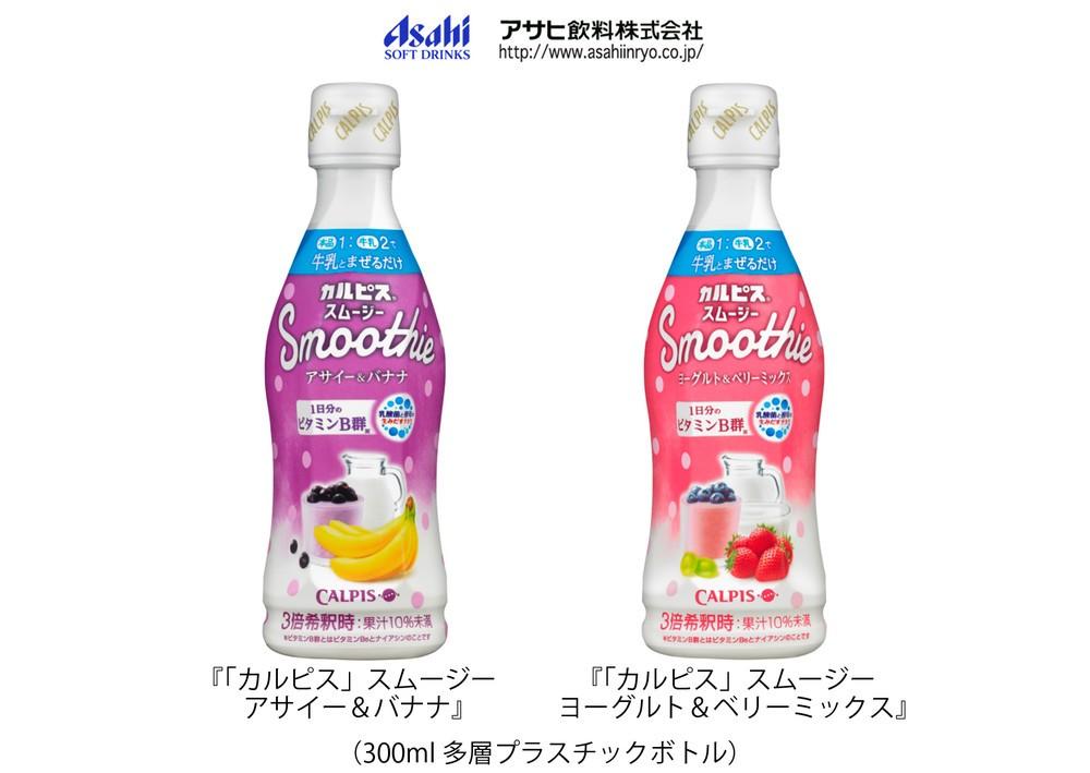 牛乳を混ぜる『「カルピス」スムージー』期間限定発売 「アサイー&バナナ」と「ヨーグルト&ベリーミックス」