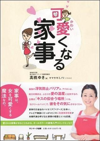 『可愛くなる家事』(著・高橋ゆき 1296円、祥伝社)