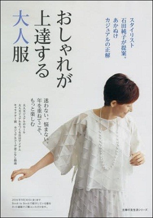 『おしゃれが上達する大人服』(監修・石田純子、1382円、主婦の友社)