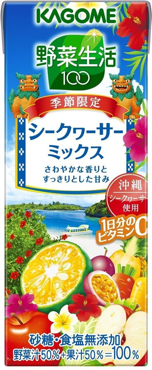 夏にぴったりの「野菜生活」登場 「シークヮーサーミックス」発売