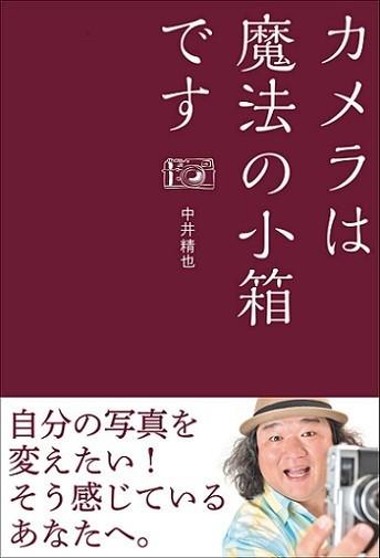 『カメラは魔法の小箱です』(著・中井精也、2160円、フォート・ナカイ)