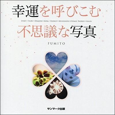 『幸運を呼びこむ不思議な写真』(著・FUMITO、1296円、サンマーク出版)