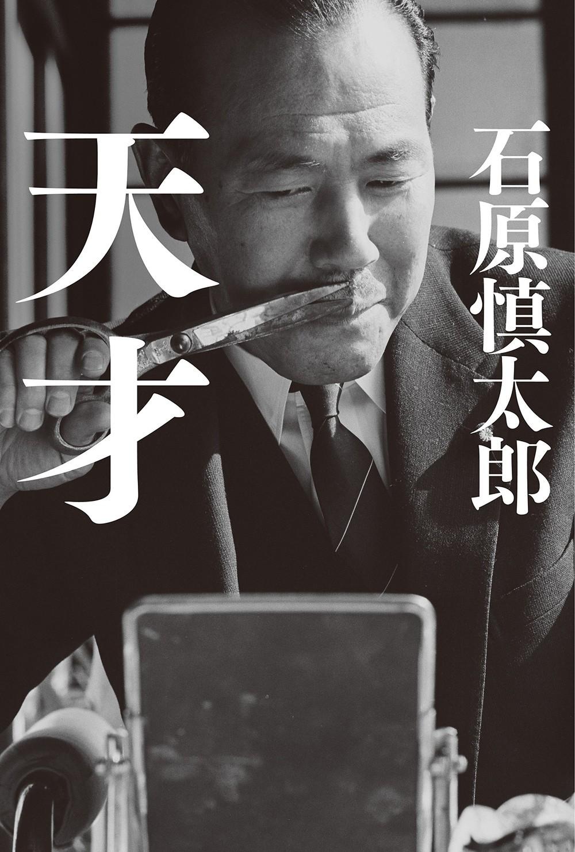 田中 角栄 家 系図