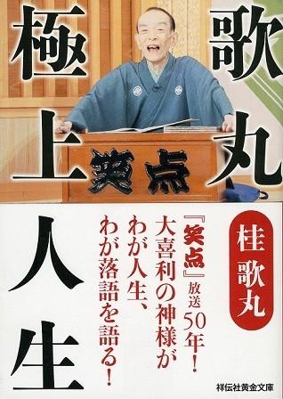 『歌丸 極上人生』(著・桂歌丸 970円、祥伝社)