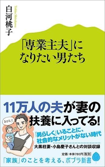 『「専業主夫」になりたい男たち』(著・白河桃子、842円、ポプラ社)
