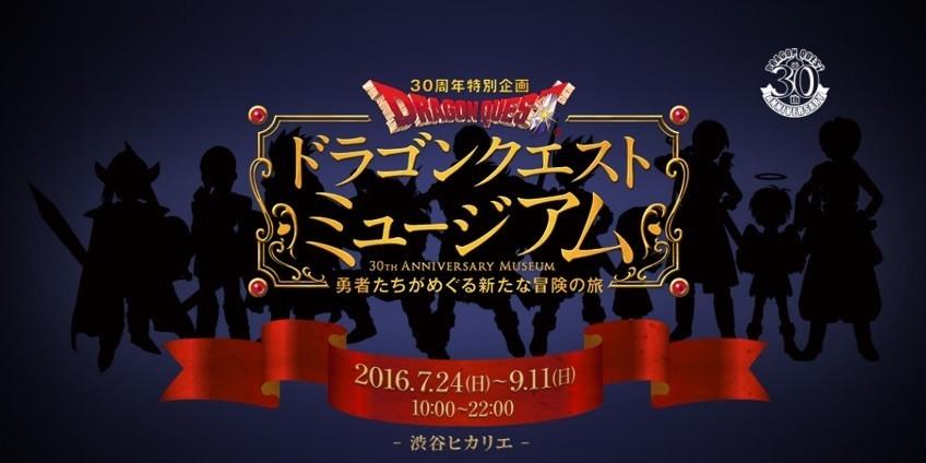 渋谷ヒカリエで「ドラゴンクエストミュージアム」開催 シリーズIからXの世界を再現