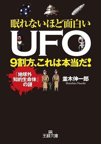 『眠れないほど面白いUFO 9割方、これは本当だ!:「地球外知的生命体」の謎』(著・並木伸一郎、648円、三笠書房)