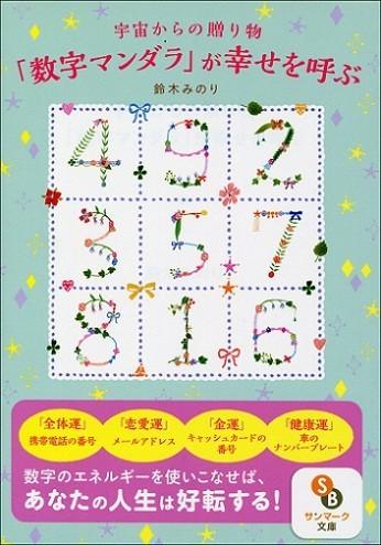 『宇宙からの贈り物「数字マンダラ」が幸せを呼ぶ』(著・鈴木みのり、756円、サンマーク出版)
