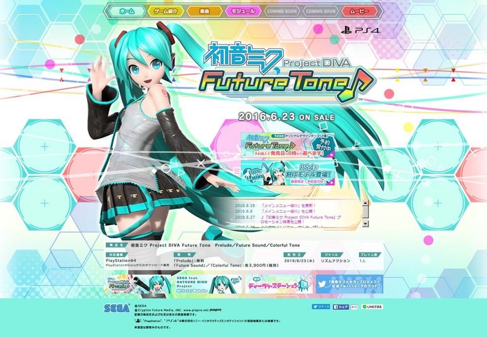 trend_20160622162029.jpg