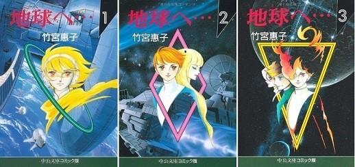 「地球(テラ)へ...」(中公文庫コミック版、全3巻)