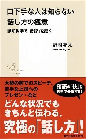 『口下手な人は知らない話し方の極意 認知科学で「話術」を磨く』(著・野村亮太、821円、集英社)