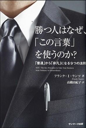 『勝つ人はなぜ、「この言葉」を使うのか?』(著・フランク・I・ランツ、訳・高橋由紀子、2052円、サンマーク出版)