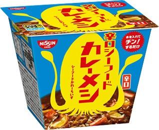 「カレーメシ」に新味登場 「辛口シーフード」がなかなかの辛さと評判【レビューウォッチ】