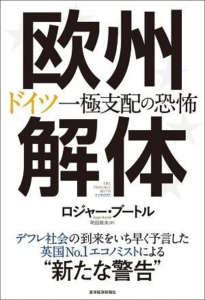 『欧州解体』(著・ロジャー・ブートル、訳・町田敦夫、1944円、東洋経済新報社)