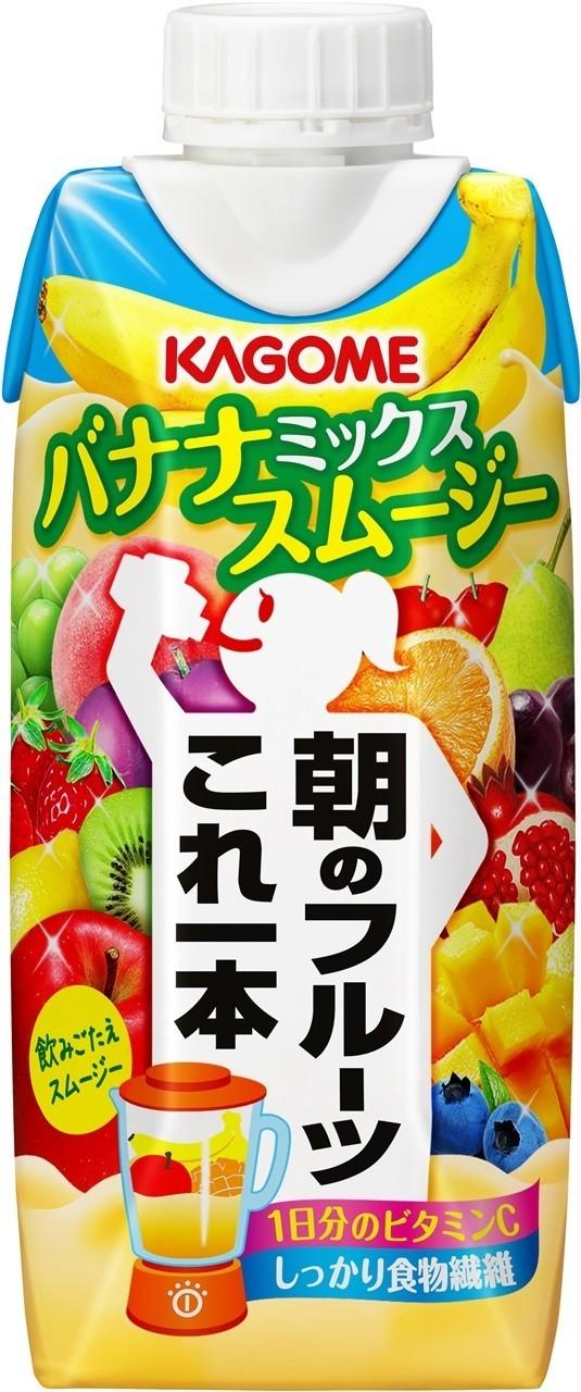カゴメ「朝のフルーツこれ一本 バナナミックススムージー」 1日分の果実が摂れる