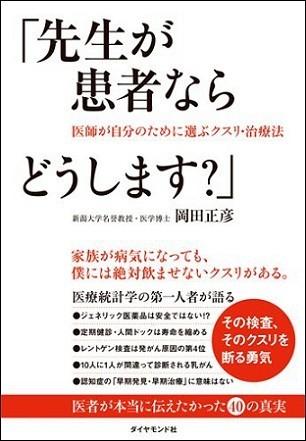 『先生が患者ならどうします?』(著・岡田正彦、1404円、ダイヤモンド社)