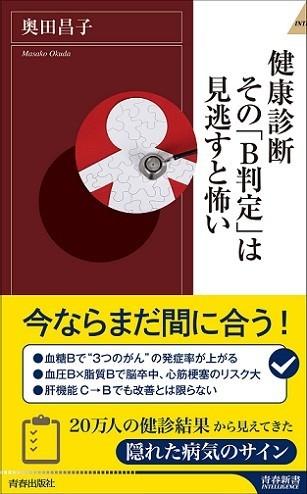『健康診断 その「B判定」は見逃すと怖い』」(著・奥田昌子、950円、青春出版社)