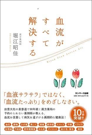『血流がすべて解決する』(著・堀江昭佳、1404円、サンマーク出版)