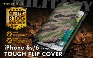 米国国防総省の軍用規格に準拠 タフなiPhoneケース新発売