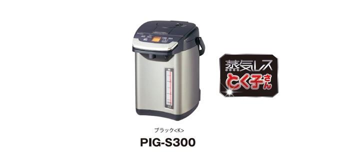 保温性を高め、さらに節電 タイガー魔法瓶の湯沸かし器