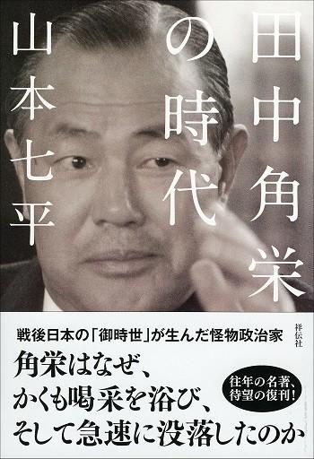 『田中角栄の時代』(著・山本七平 1350円、祥伝社)