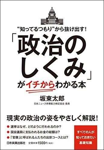 「政治のしくみ」が〈イチから〉わかる本』(著・坂東 太郎、1620円、日本実業出版社)