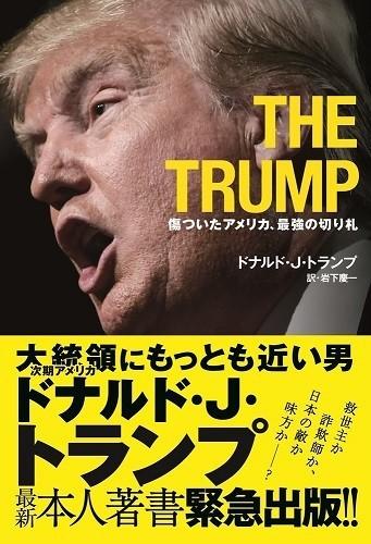 『THE TRUMP - 傷ついたアメリカ、最強の切り札』(著・ドナルド・J・トランプ、訳・岩下 慶一、1728円、ワニブックス)