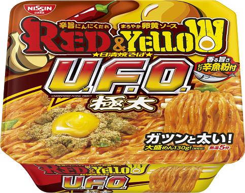 「U.F.O.極太」新作は「RED&YELLOW」 ウマいけど...コレは焼きそばなのか?【レビューウォッチ】