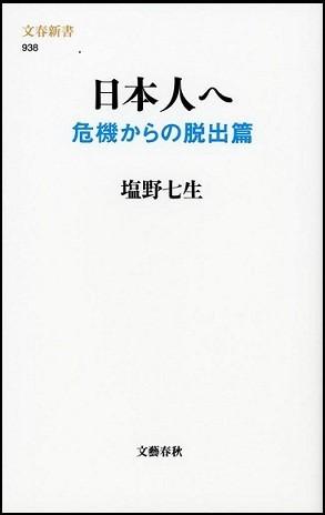 「日本人へ 危機からの脱出篇」(塩野七生著)