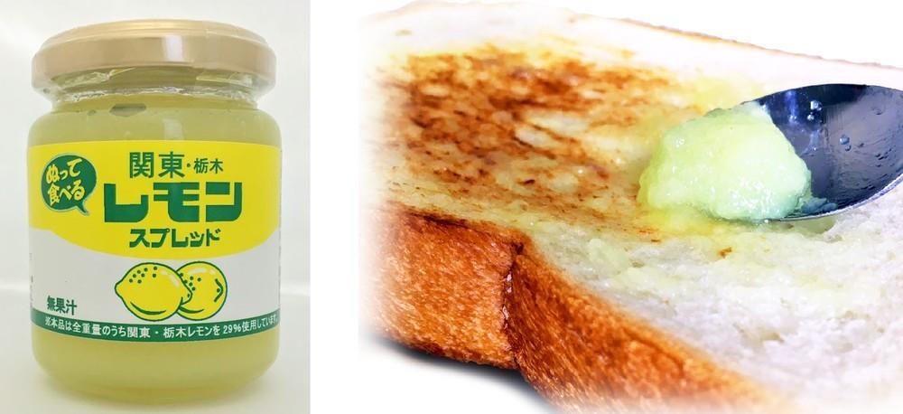 栃木県民が愛する「レモン牛乳」、パンに塗る「スプレッド」に なぜか愛知・豊橋の企業が発売