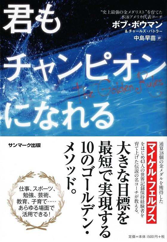 「オリンピック」――怪物フェルプスの秘密から東京五輪ボランティアになる秘訣まで