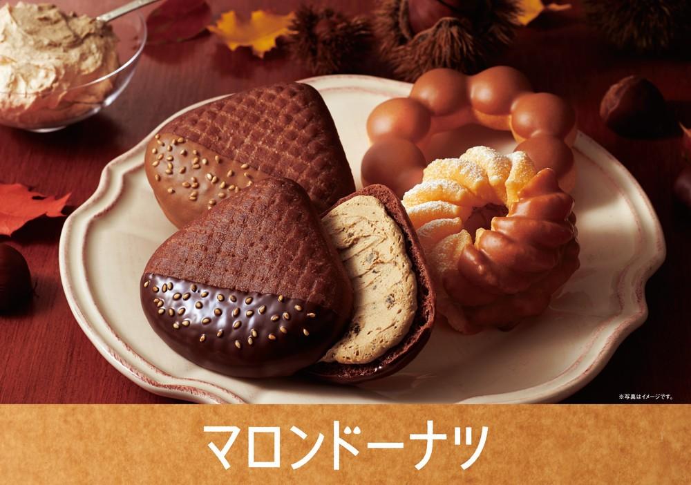 秋の味覚「栗」にちなみ 気の早いミスド、「マロンドーナツ」発売