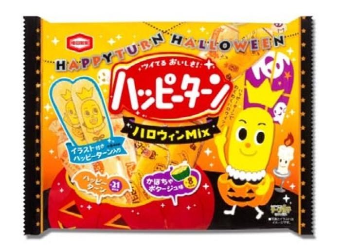 ハロウィン限定「ハッピーターン」、かぼちゃポタージュ味とイラスト付きハッピーターン入り