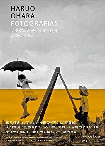 『ブラジルの光、家族の風景:大原治雄写真集』(著・大原治雄、サウダージ・ブックス)