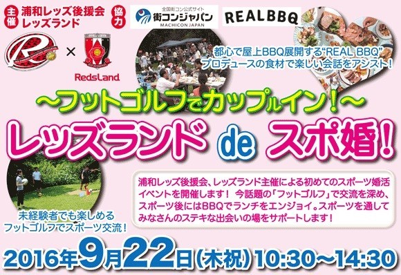 浦和レッズのサポーター同士でカップルになろうよ! 「レッズランド」で婚活イベント開催