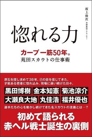 『惚れる力 ― カープ一筋50年。苑田スカウトの仕事術』(著・坂上俊次、サンフィールド、1500円)