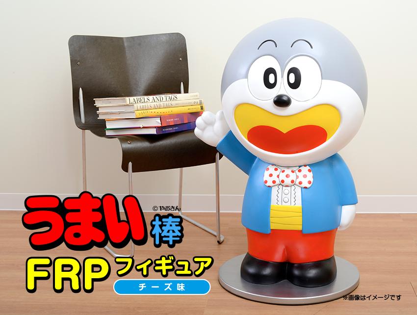 「うまい棒」のキャラが特大フィギュアに 価格25万円の理由は「完全受注生産だから」