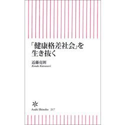 『「健康格差」を生き抜く』(近藤克則著、朝日新書)