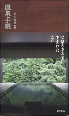 『温泉手帳』(著・松田忠徳、東京書籍、1620円)