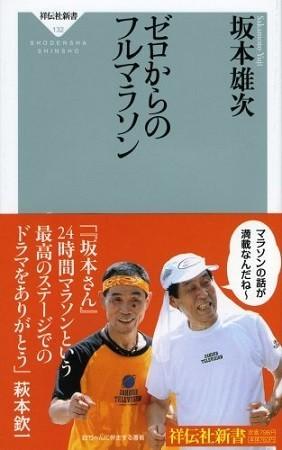 『ゼロからのフルマラソン』(著・坂本雄次、祥伝社新書、821円)