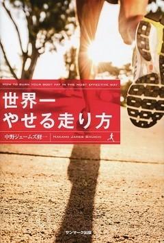 『世界一やせる走り方』(著・中野ジェームズ修一、サンマーク出版、1404円)
