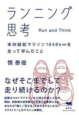 『ランニング思考――本州縦断マラソン1648kmを走って学んだこと』(著・慎泰俊、晶文社、1620円)