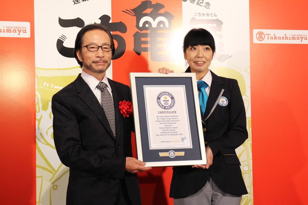 ギネス世界記録公式認定員から認定証を受け取る秋本さん