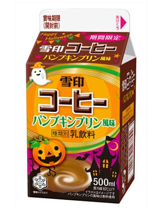 パンプキンプリン風味のコーヒー牛乳...合うのか