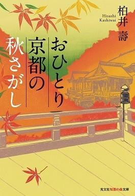 『おひとり京都の秋さがし』(著:柏井壽、光文社知恵の森文庫、691円)
