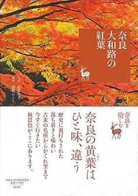 『奈良 大和路の紅葉』(著・桑原英文、倉橋みどり、淡交社、1728円)